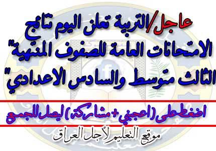 عاجل. التربية تعلن اليوم نتائج الامتحانات العامة للصفوف المنتهية