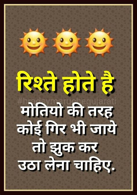 Favorite Quotes For Facebook In Hindi