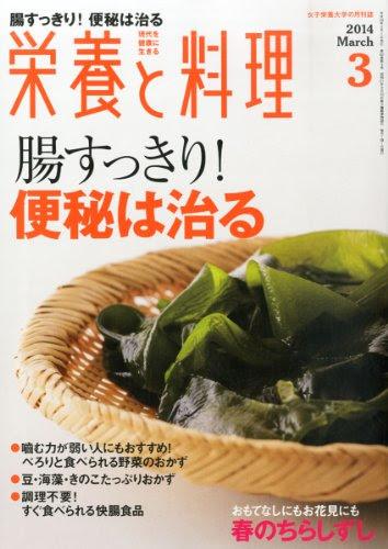 栄養と料理 2014年 03月号 [雑誌]