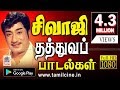 Watch Sivaji Ganesan Thathuva Paadalgal Collection from Various Movies