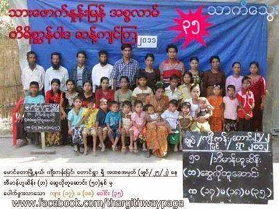 Bengali-musulmán Imam Hussein, sus cuatro esposas y 30 niños en Maungdaw.  (Todo atendidos por el ACNUR, MSF y otras ONG islámica tanta voluntad para aumentar rápidamente la población musulmana de islamizar budista Birmania.)