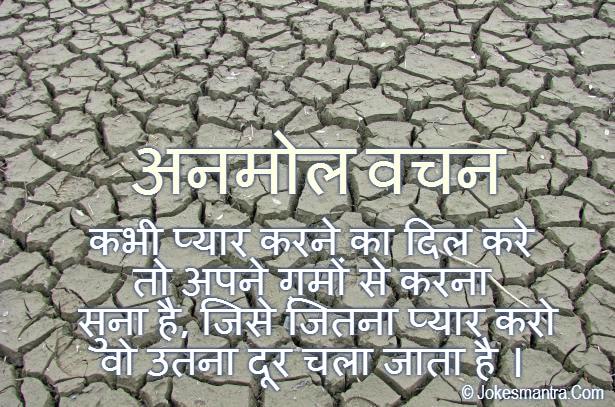 Anmol Vachan In Hindi With Images And Wallpapers अनमल वचन
