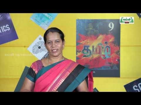 கவிதைப் பேழை Std9 தமிழ் முத்தொள்ளாயிரம் Kalvi TV