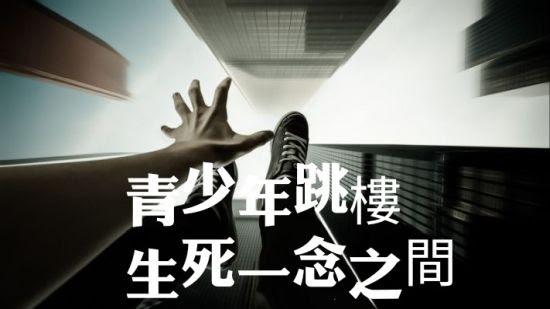 青少年跳樓、生死一念之間_南無第三世多杰羌佛_佛心微語