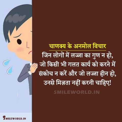 Chanakya Dosti Friendship Lajja Shame Quotes In Hindi