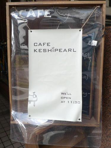 CAFE_KESHiPEARL1050199.jpg