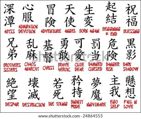 Japanese Symbols Characters  Tattoos on Japanese Kanji   Chinese Symbols Part 2 Stock Vector 24864553