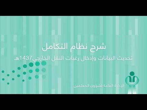 شرح نظام التكامل لتحديث البيانات وتسجيل الرغبات لعام1437هـ
