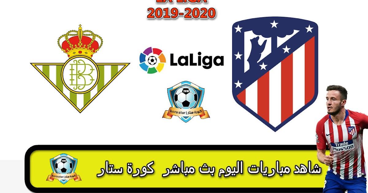 مشاهدة مباراة اتلتيكو مدريد وريال بيتيس بث مباشر 11-07-2020