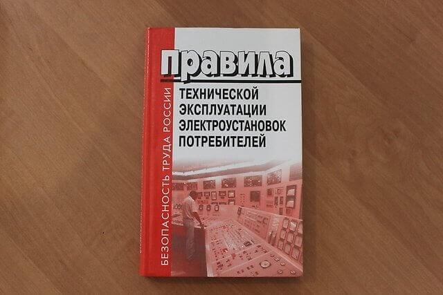 Книги для электриков с пояснениями и примерами