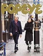 POPEYE(ポパイ)2012年 02月号