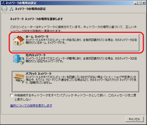 a00015_Sweet Home WiFi Picture Syncの使い方_03