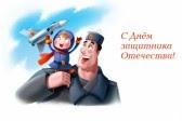 День защитника Отечества. Поздравления с Днем защитника Отечества