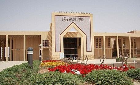 جامعة الإمام محمد بن سعود الإسلامية إناث مبادرة بنيان