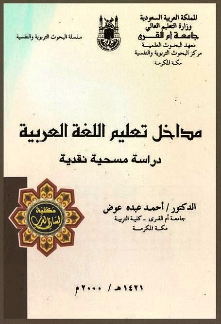 مداخل تعليم اللغة العربية