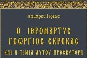Αποτέλεσμα εικόνας για π.Γεώργιος Σκρέκας