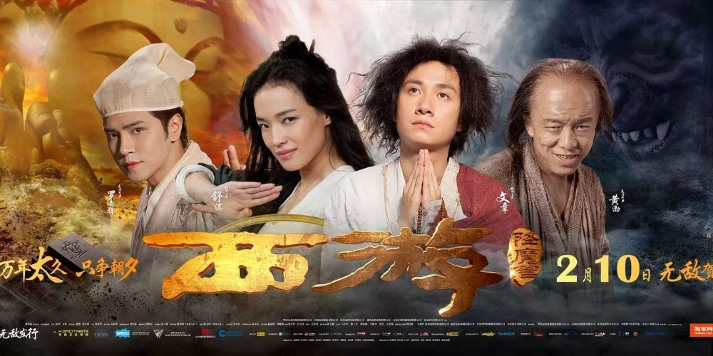 Journey To The West 2013 Cast And Crew Trivia Quotes Photos