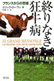 終りなき狂牛病―フランスからの警鐘