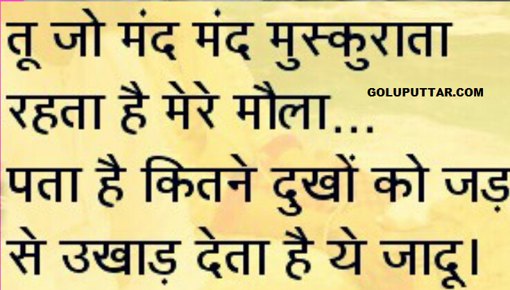 Brilliant God Quote In Hindi Magic In God Goluputtarcom