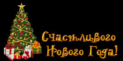 счастливого-нового-года-1 (400x200, 94Kb)