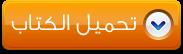 علمني العربية – سلسلة في تعليم اللغة العربية لغير الناطقين بها – الكتاب الأول