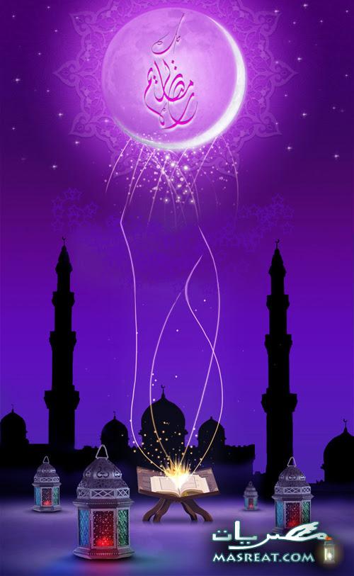 صور كروت فوانيس ليالي شهر رمضان المبارك
