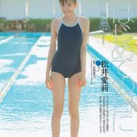 Magazine, Matsui Airi (松井愛莉), Sakura Gakuin, Weekly Playboy Magazine