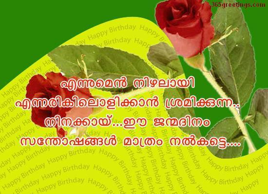 Malayalam Birthday Wishes From 365greetingscom