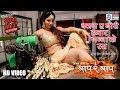 Batawa Ae Gori Hamar Song, Baap Re Baap Movie Song