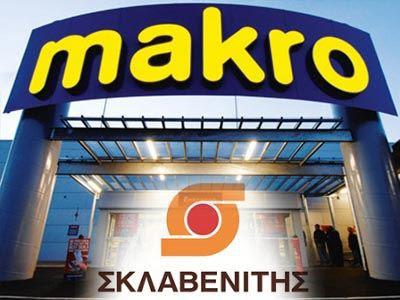 Εξαγορά της Makro Cash & Carry έναντι 65 εκατ. ευρώ από τη ΣΚΛΑΒΕΝΙΤΗΣ