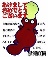 カモノハシ年賀状