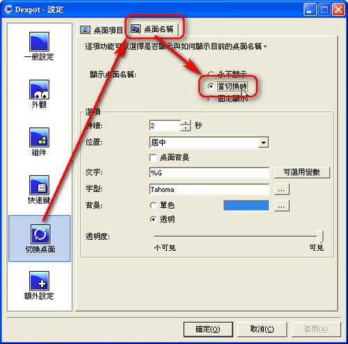 dextop-15 (by 異塵行者)