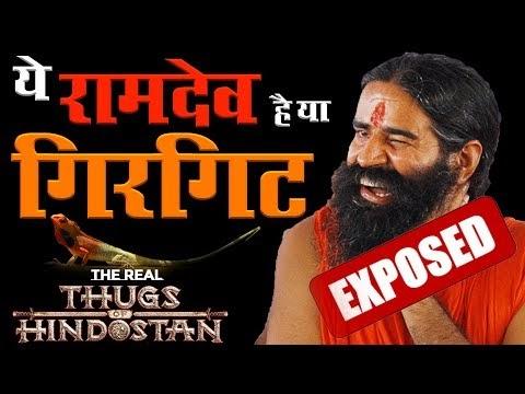 Baba Ramdev Exposed | ये रामदेव है या गिरगिट | लूटेरा रामदेव | The Real Thug Of Hindostan | Baba Ramdev Exposed BKPK VIDEO