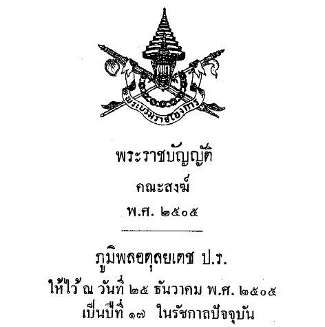 พระราชบัญญัติคณะสงฆ์ พ.ศ.2505 ตราเมื่อ 25 ธันวาคม 2505