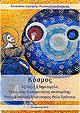 Ηλεκτρονικό βιβλίο Μητροπολίτου Πειραιώς κ. Σεραφείμ (αρχείο doc)