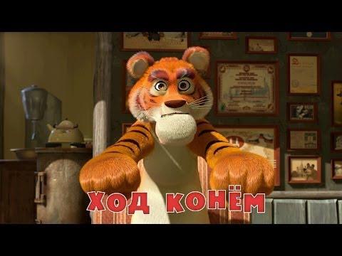 Кадр из мультфильма «Маша и Медведь : Ход конём (серия 28)»