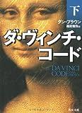 ダ・ヴィンチ・コード(下) (角川文庫)