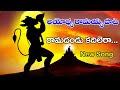 రామదండు కదిలెరా - Rama Dandu Kadilera Song Lyrics in Telugu