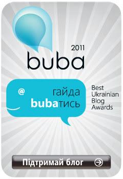 Спокушаючи книгою… на конкурсі BUBA 2011