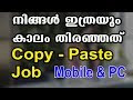 Best Part time Job For Students- Earn From Home Copy Paste Job