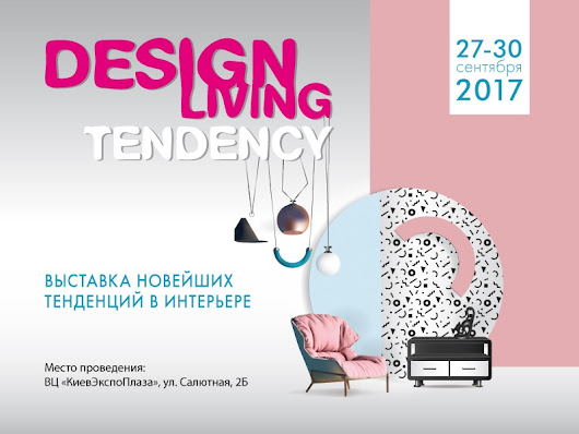 Посетите Design. Living Tendency!