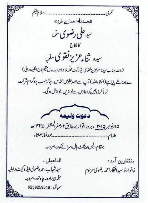 Wedding Invitation   Ali Weds Sana