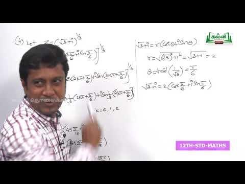 12th Maths கலப்பு எண்கள் அலகு 2 பகுதி 2 Kalvi TV