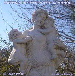Περί Ορσηίδος - της μητέρας των Ελλήνων