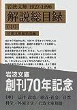岩波文庫解説総目録1927‐1996〈中〉