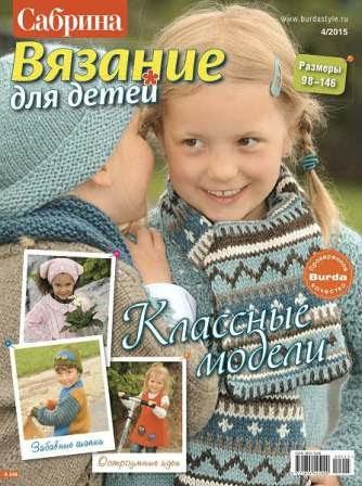 Вязание для детских шапок 709