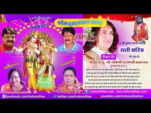 Shrimad Bhagwat Katha || Day 03 || Indore