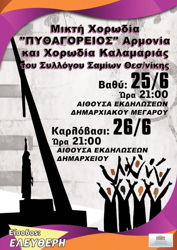 """Εκδηλώσεις της μικτής χορωδίας """"Πυθαγόρειος"""" Αρμονία & της χορωδίας Καλαμαριάς του συλλόγου Σαμίων Θεσσαλονίκης"""