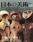 土偶とその周辺1(縄文草創期-中期) 日本の美術 第526号 (526)