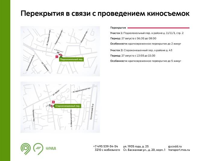 Схема движения транспорта временно изменится на улицах в ЦАО, ЮАО и ЗАО